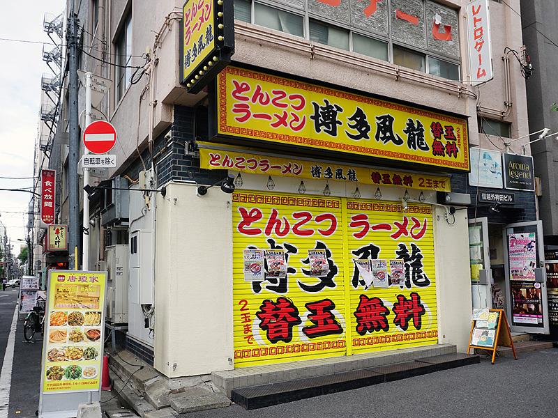 6月末に閉店した博多風龍 秋葉原末広町店の跡地に入店。