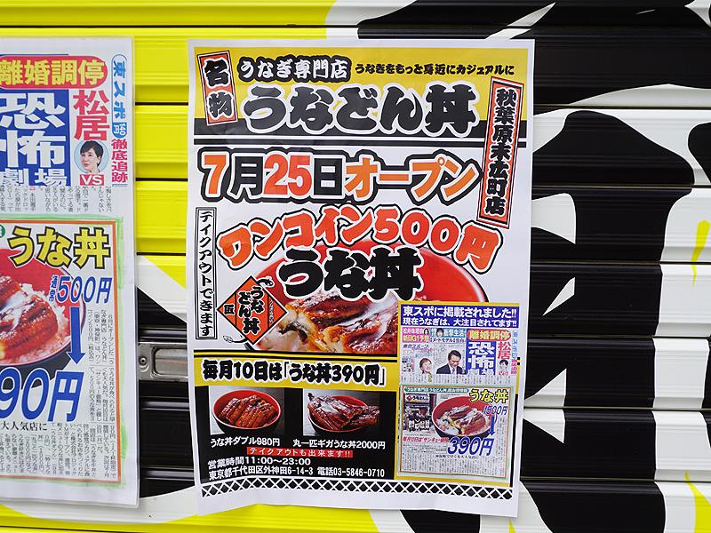 うなぎ専門店 うなどん丼が25日(火)にオープン。