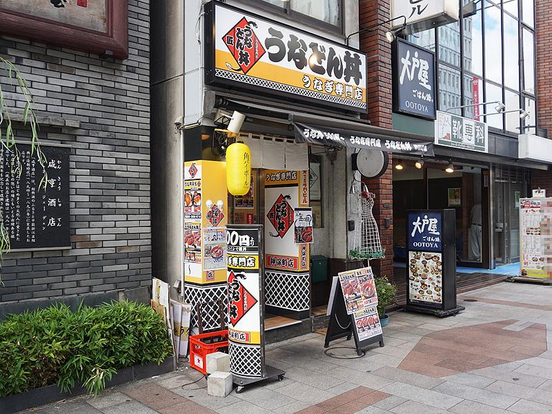 ちなみに、神保町駅の近くには「うなどん丼 神保町店」が6月にオープンしている。
