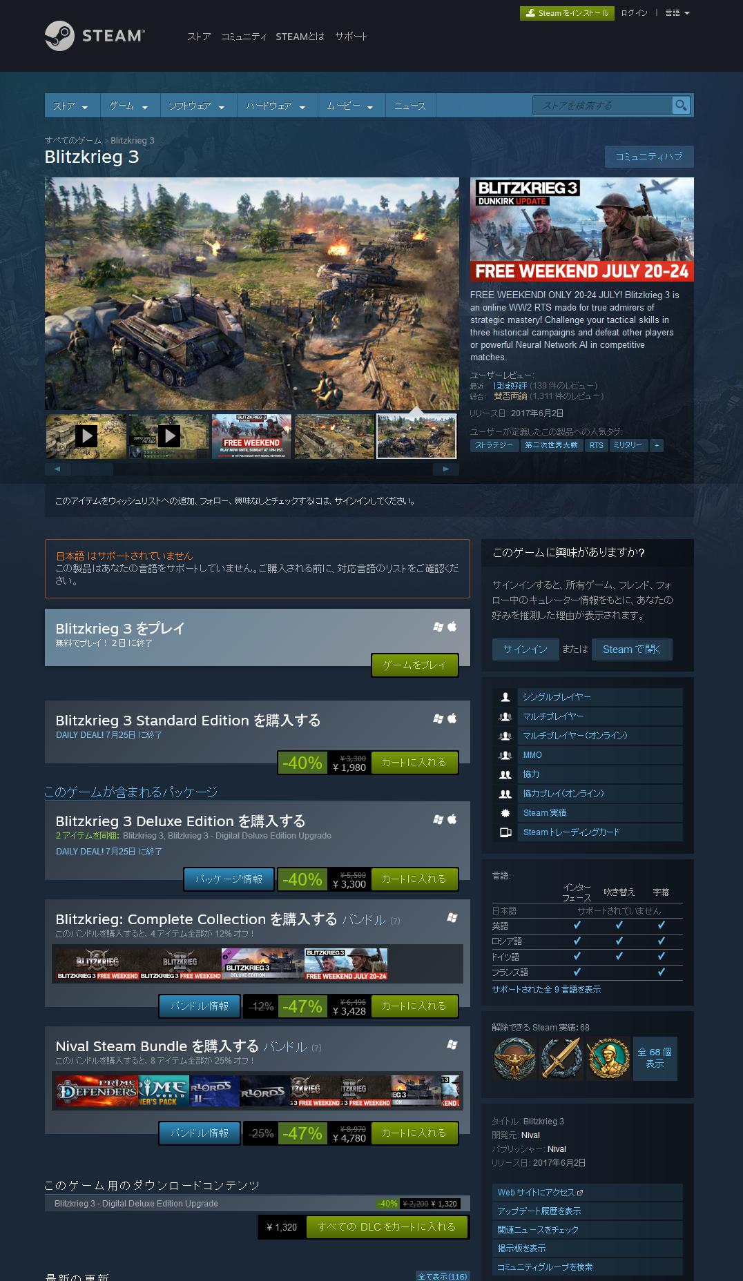 """Blitzkrieg 3 Standard Edition(<a href=""""http://store.steampowered.com/app/235380/Blitzkrieg_3/"""">Steamへのリンク</a>)"""
