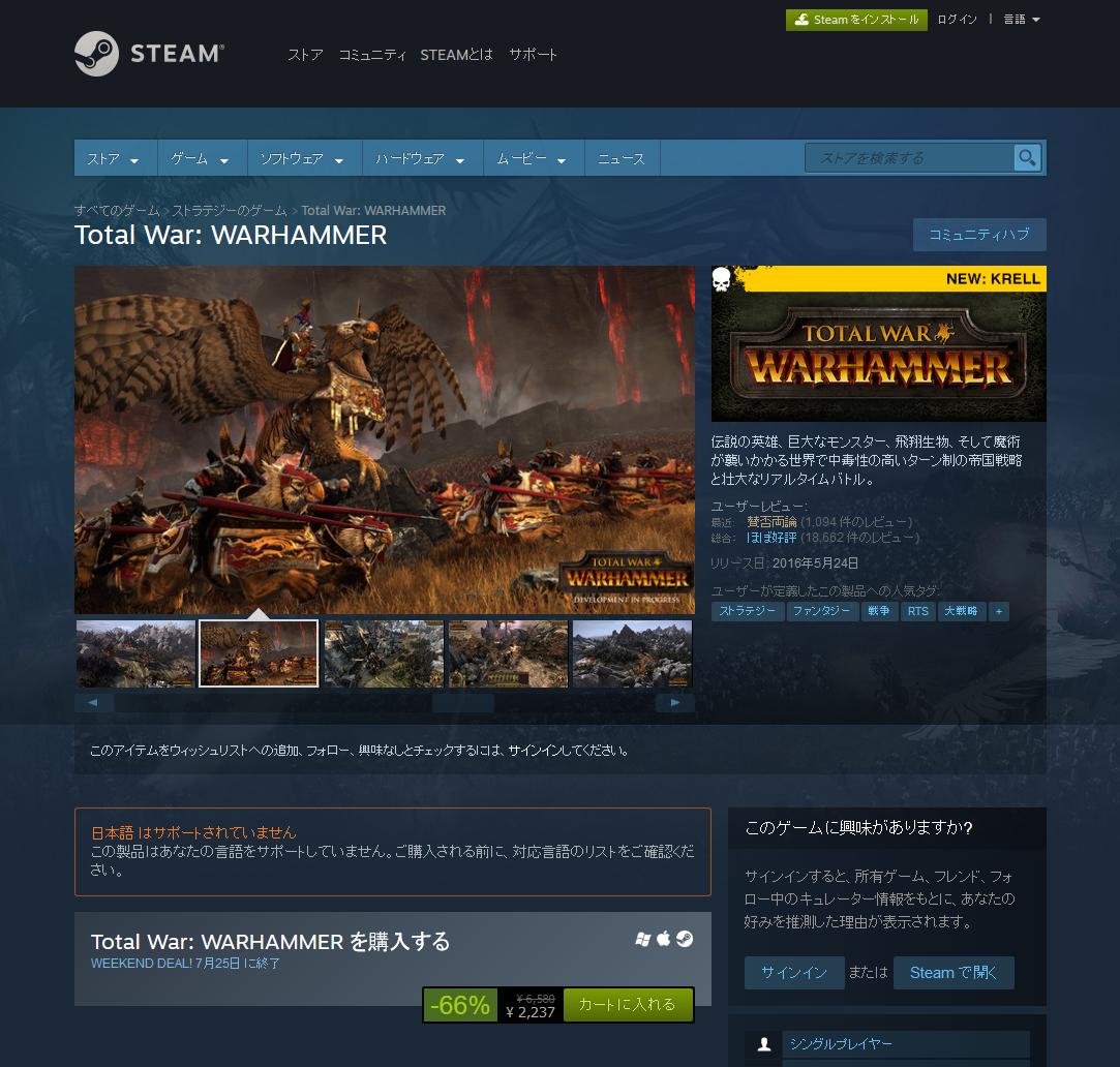 """Total War: WARHAMMER(<a href=""""http://store.steampowered.com/app/364360/Total_War_WARHAMMER/"""">Steamへのリンク</a>)"""