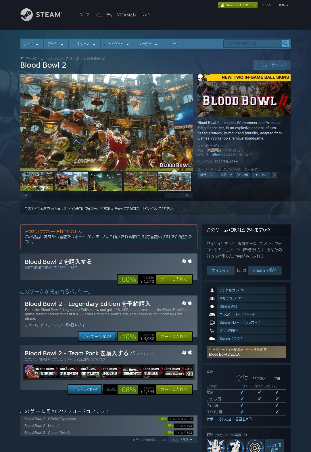 "Blood Bowl 2(<a href=""http://store.steampowered.com/app/236690/Blood_Bowl_2/"">Steamへのリンク</a>)"