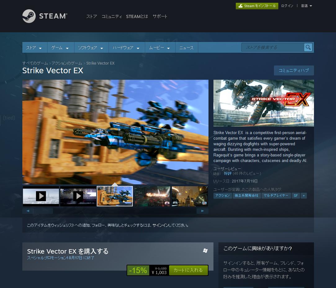 "Strike Vector EX(<a href=""http://store.steampowered.com/app/476360/Strike_Vector_EX/"">Steamへのリンク</a>)"