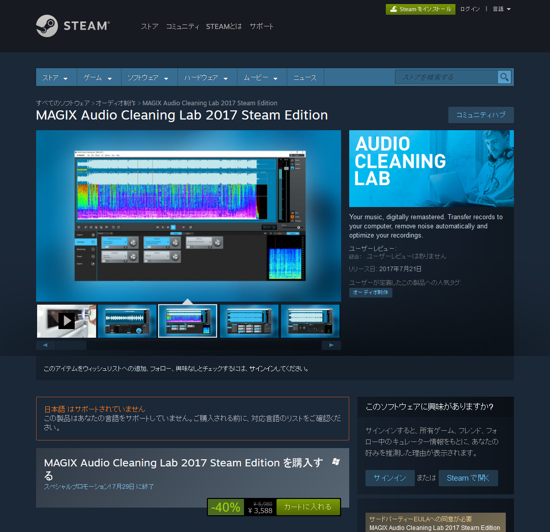 """MAGIX Audio Cleaning Lab 2017 Steam Edition(<a href=""""http://store.steampowered.com/app/670450/MAGIX_Audio_Cleaning_Lab_2017_Steam_Edition/"""">Steamへのリンク</a>)"""