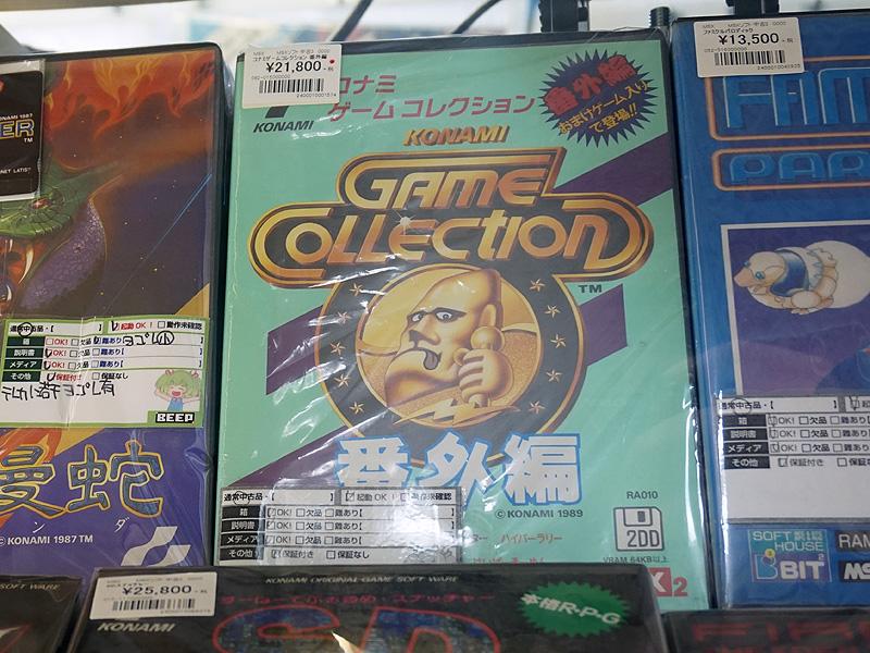 コナミゲームコレクション 番外編:21,800円