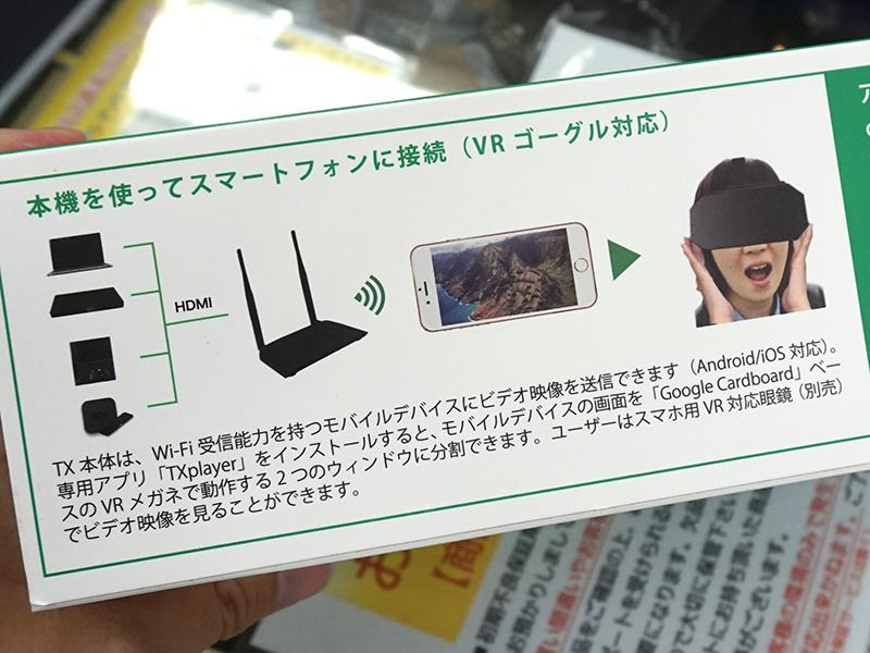 スマートフォンにも映像送信