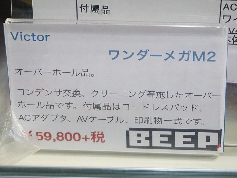 店頭価格は税抜59,800円(税込64,584円)。