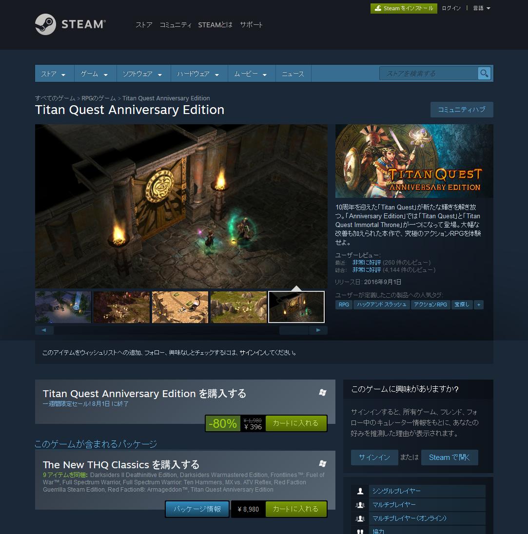 """Titan Quest Anniversary Edition(<a href=""""http://store.steampowered.com/app/475150/Titan_Quest_Anniversary_Edition/"""">Steamへのリンク</a>)"""