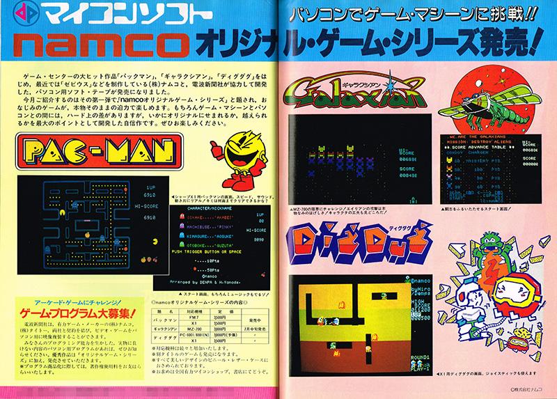ナムコを代表する作品のうち「パックマン」「ギャラクシアン」「ディグダグ」が、マイコンソフトの「namcoオリジナルゲーム・シリーズ」のスタートタイトルと書かれているのが分かります。これによるとナムコだけでなく、タイトーともライセンス契約を結んでいたようです。