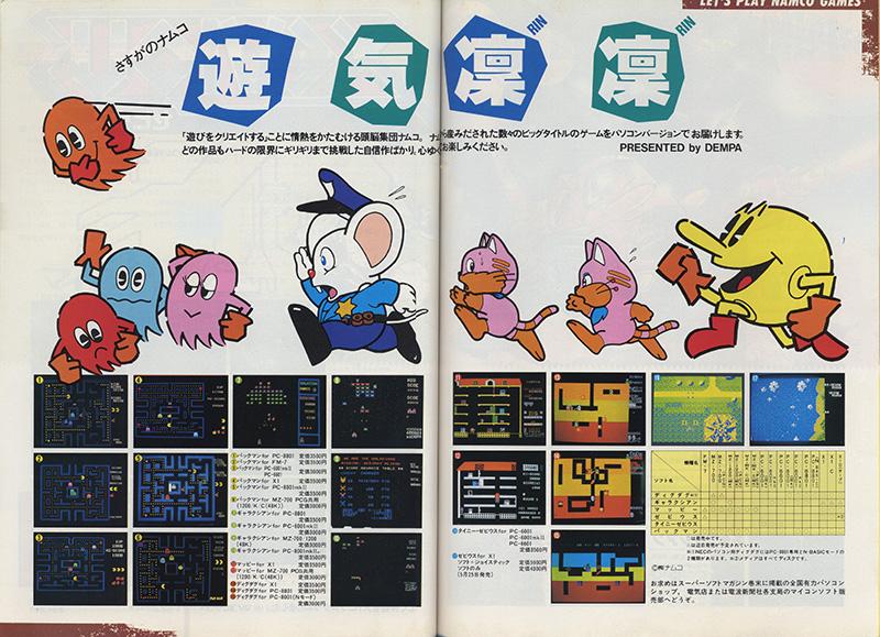 マイコンソフトのナムコ移植作品広告と言えば、「遊気凛凛」「興味深新」といった漢字4文字と共に、多数の機種の画面写真が並んでいるのが特徴でした。