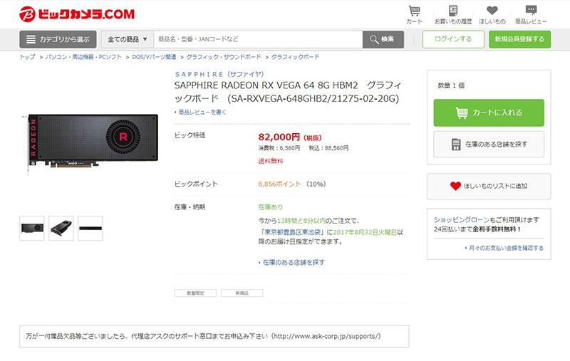 "<a href=""http://www.biccamera.com/bc/item/3760592/"" class=""deliver_inner_content i"">ビックカメラ.comの販売ページ</a>より"