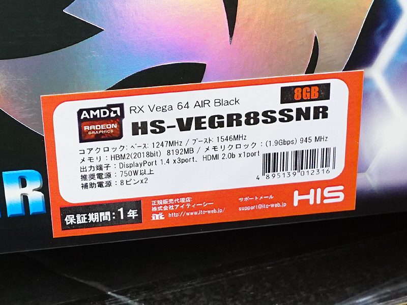 HIS HS-VEGR8SSNR(標準モデル)