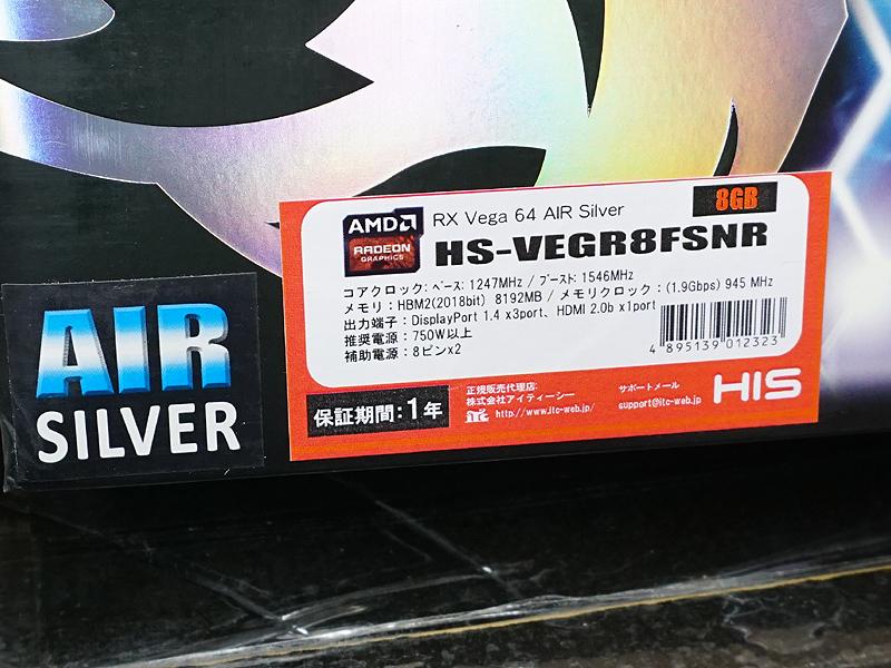HIS HS-VEGR8FSNR(限定モデル)