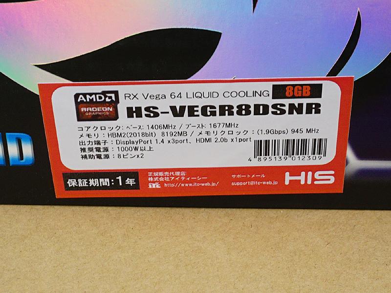 HIS HS-VEGR8DSNR
