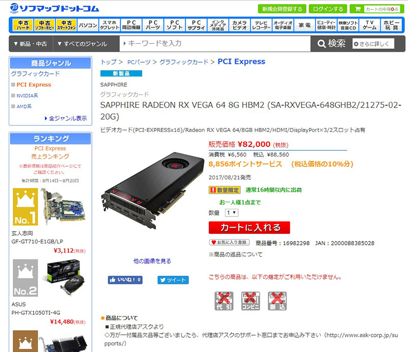 """<a href=""""http://www.sofmap.com/product_detail.aspx?sku=16982298&gid=PS03010000"""" class=""""deliver_inner_content i"""">ソフマップドットコムの販売ページ</a>より"""