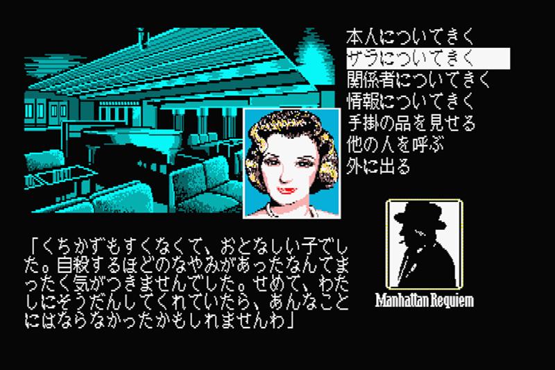 ゲームは、表示されたコマンドを選択していくだけとシンプル。ただし、人間関係やアリバイなどを考える必用があるため、一筋縄ではクリアできません。操作にはキーボードのほか、当時としては珍しいマウスでのオペレーションも可能でした。