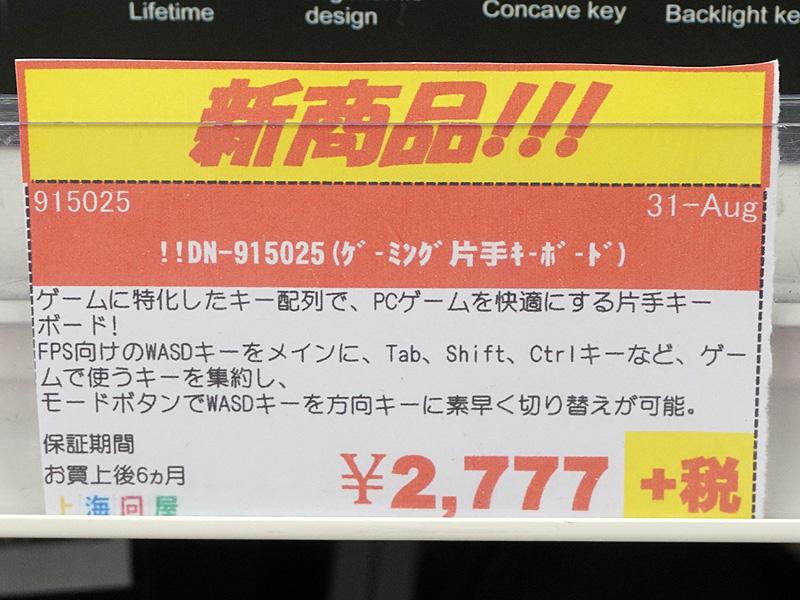 店頭価格は税抜き2,777円(税込2,999円)