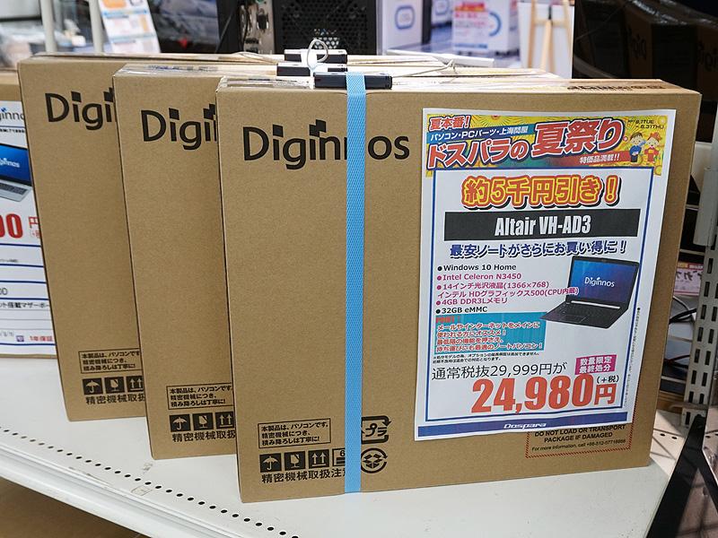 店頭価格は税抜き24,980円(税込26,978円)。