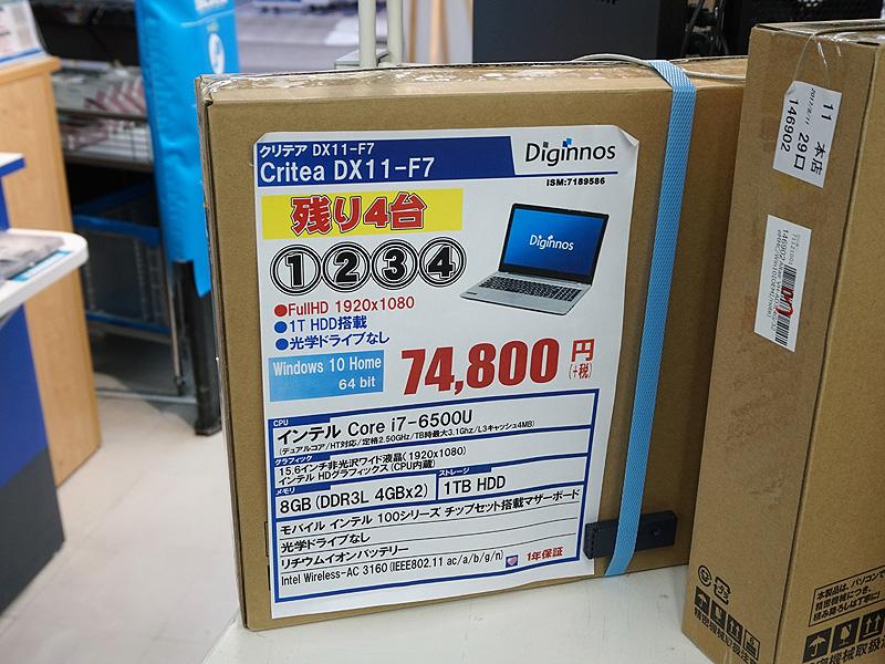 Critea DX11-F7も特価販売中。