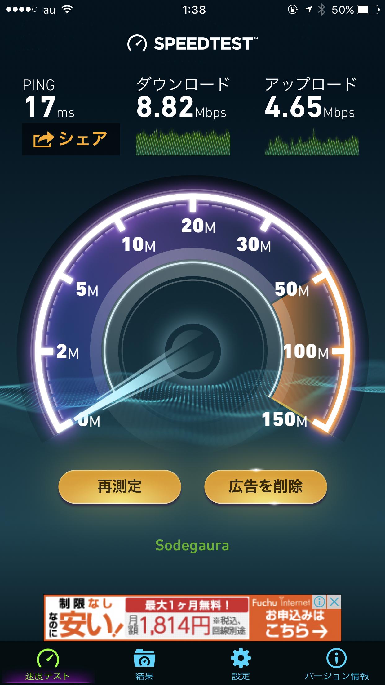 館内にはWi-Fiが用意されている。深夜1時台でのスピードテストになるが、速度は良好。ピーク時には速度低下が起きるだろうが、3キャリアの電波の入りも問題なく、ネットワークの確保は楽なほうだ