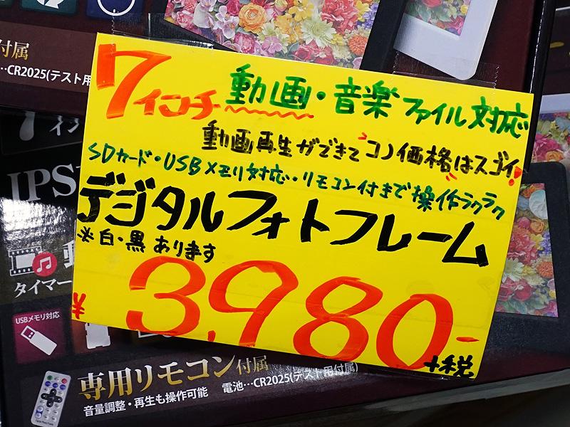 税抜き3,980円(税込4,298円)