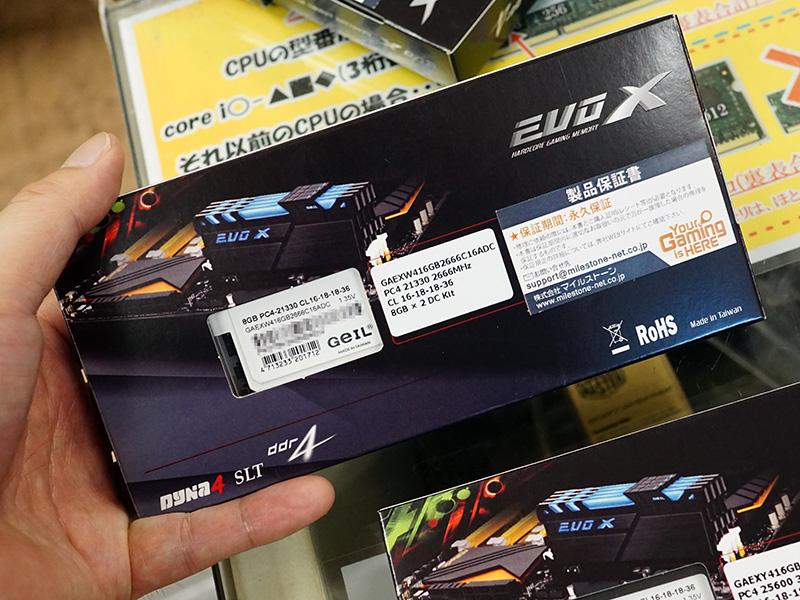 DDR4-2666ホワイトモデル