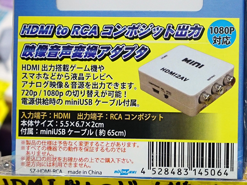 SZ-HDMI-RCA