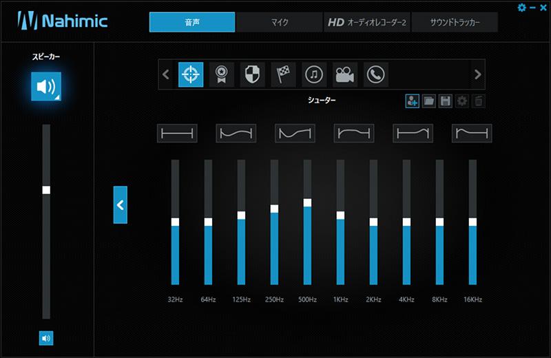 サウンドのミドルウェアはMSI製ノートPCでもおなじみ「Nahimic2+」。ゲームのジャンル別に音響特性やバーチャルサラウンド機能の有無を切り換えることができる