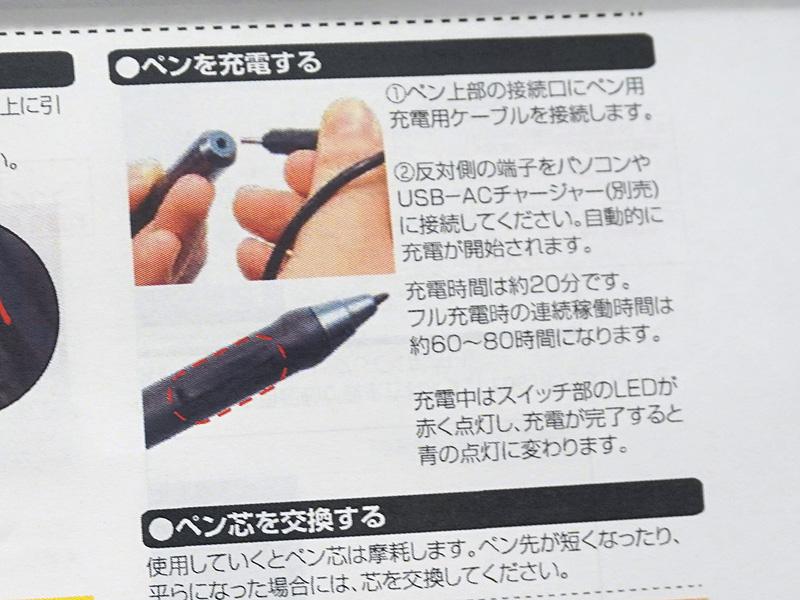 ペンの充電方法など