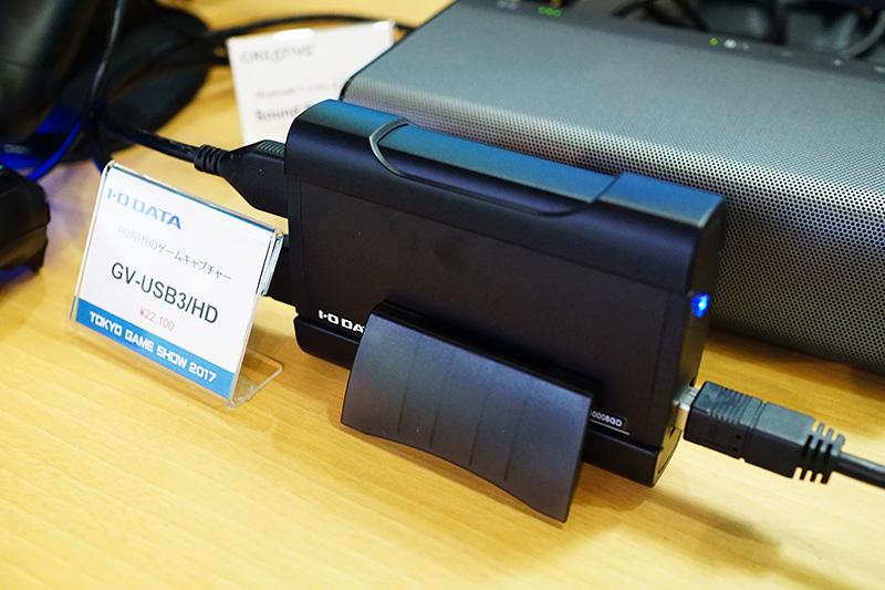 ゲーム向けキャプチャユニット「アイ・オー・データ GV-USB3/HD」