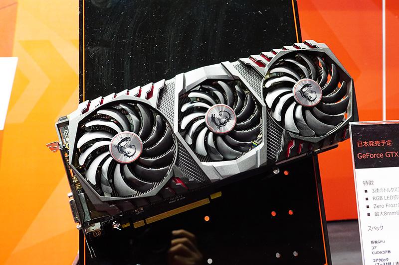 GeForce GTX 1080 Tiを搭載した上位ビデオカード「MSI GeForce GTX 1080 Ti GAMING X TRIO」