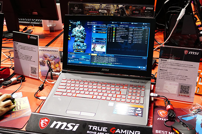 15.6インチのゲーミングノートPC「MSI GL62M 7RC-069JP」