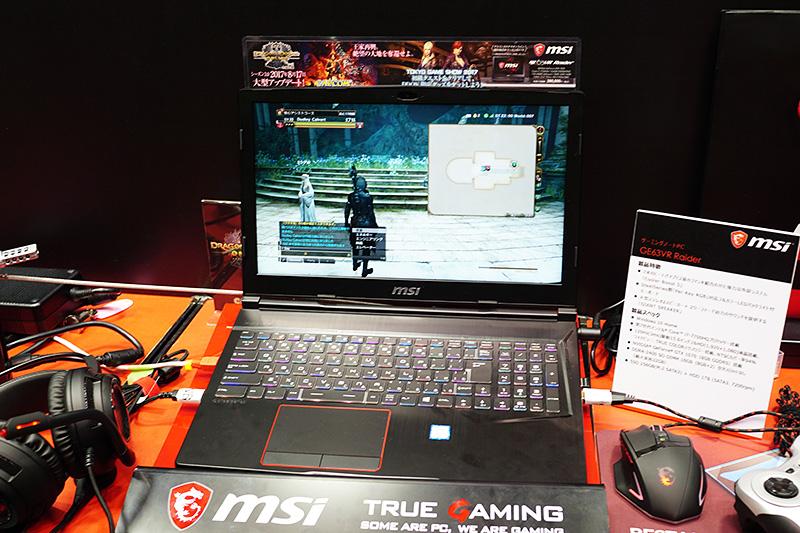 15.6インチ/122Hz対応のゲーミングノートPC「MSI GE63VR Raider」