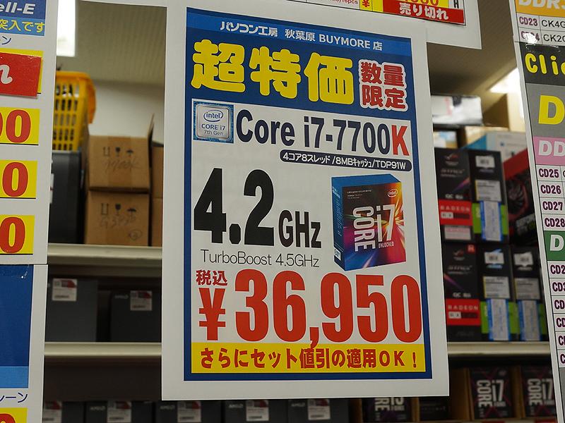 Core i7-7700Kの週末特価品