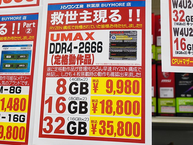 UMAX製DDR4-2666も流通開始