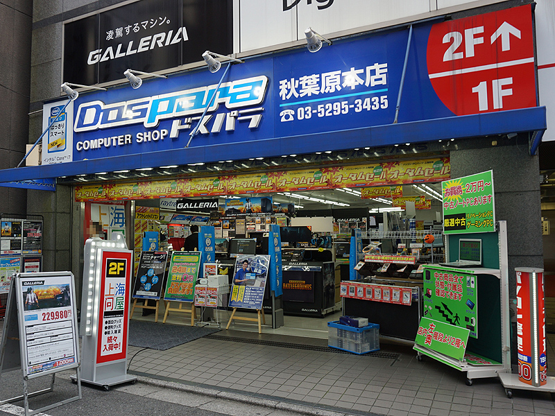 """PCパーツは<a href=""""/shop/at/dosv_paradise.html"""" class=""""deliver_inner_content"""">ドスパラ秋葉原本店</a>に集約"""