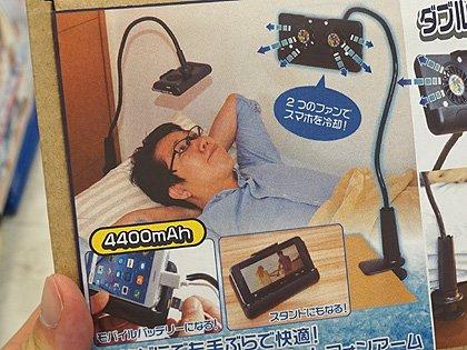 寝ながらスマホを使う人にオススメ、冷却ファン搭載のスマホ用アームが登場