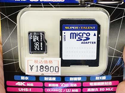 ドラレコ向けの高耐久microSDカードやUSB内視鏡の新モデルなど