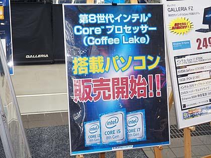 Core i7-8700K搭載のデスクトップPCがついに発売、複数ショップで動作デモ中