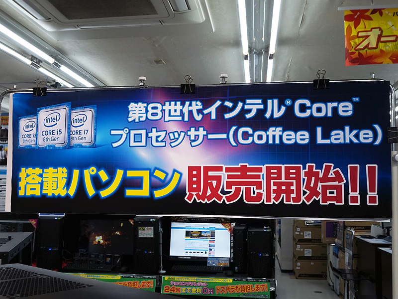 Coffee Lake搭載PCの販売開始