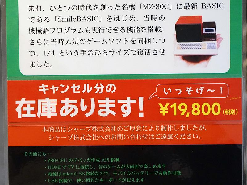 予約キャンセル分が店頭販売中。価格は税抜き19,800円