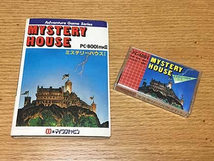 シンプルな画面に隠された謎に夢中になった「MYSTERY HOUSE」 「MYSTERY HOUSE」のパッケージは、PC-8001mkII版などでは大きな紙パッケージが使われていましたが、PC-6001版はカセットテープサイズの小さなバージョンでした。