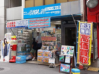 Jan-gle 秋葉原3号店