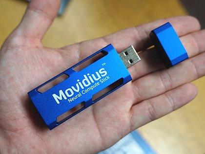 ディープラーニング向けのUSBデバイス「Movidius Neural Compute Stick」が店頭入荷