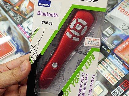 ペンのように持って使うBluetoothマウスが登場、プレゼンでも活躍