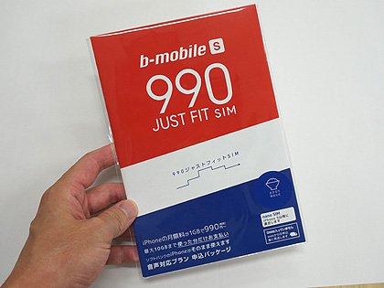 音声通話OKで月額990円から、ソフトバンク版iPhoneで使える格安SIMの店頭販売が開始