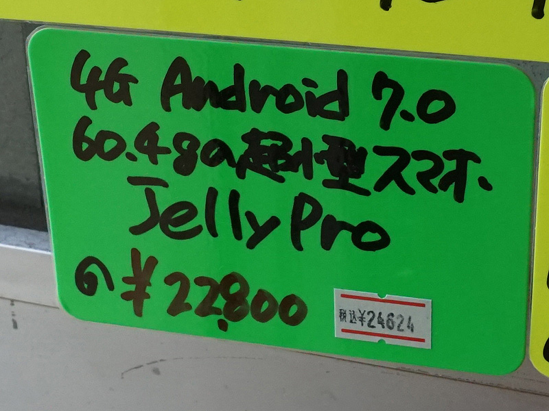 Android 7.0搭載の超小型スマホ
