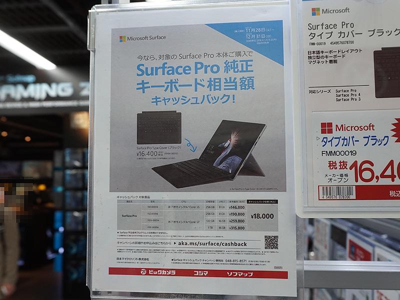 Surface Proシリーズの上位モデル向けにキャッシュバックキャンペーンもスタート