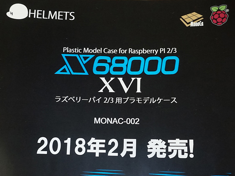 X68000 XVIをモチーフにしたRaspberry Pi 3用ケース