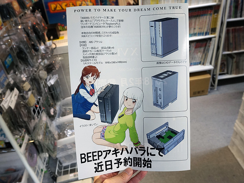 """<a href=""""/shop/at/beep.html"""" class=""""deliver_inner_content"""">BEEP 秋葉原店</a>で近日中に予約を開始予定"""
